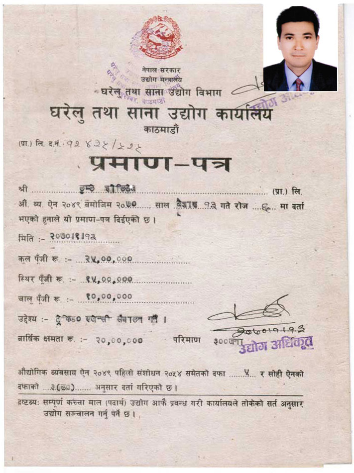 Small Industries Certificate